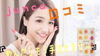 ジュンカ(junca)口コミ
